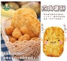 四角薯餅(20片裝)...