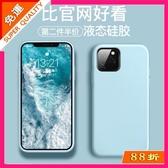 iPhone11手機殼蘋果11Pro液態硅膠maxPro原裝ip磨砂新x保護套 超值價