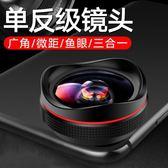 廣角鏡頭廣角手機鏡頭拍照神器微距魚眼三合一套裝通用單反攝像頭外置