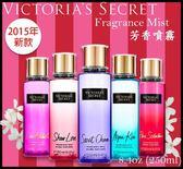 Victoria's secret 維多利亞的秘密 夢幻香氛系列 香氛噴霧 250ml 2015新款美國原廠【彤彤小舖】