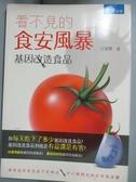 【書寶二手書T5/養生_LLQ】看不見的食安風暴:基因改造食品_江晃榮