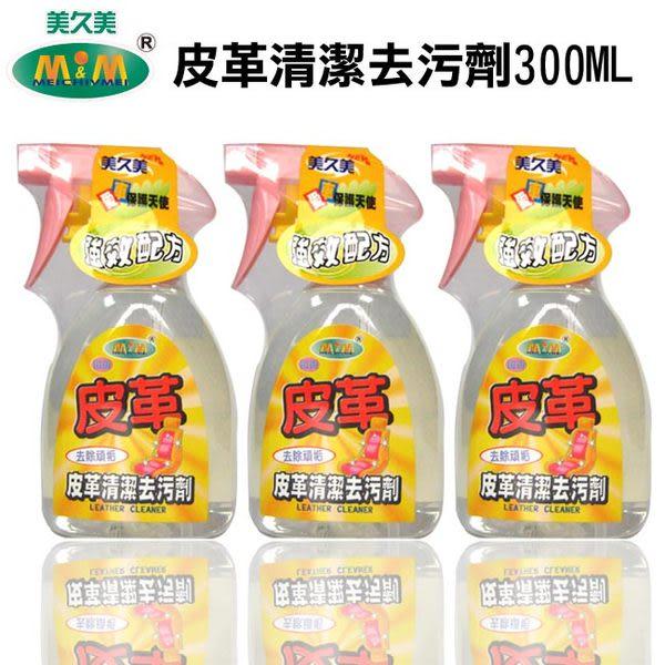 【超值 12件組】美久美 皮革清潔去污劑300ML 業皮革清潔 塑膠清潔 橡膠清潔【DouMyGo汽車百貨】