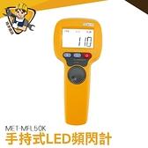 測速儀 非接觸式 LED頻閃儀 機械零件 60~50000轉 MET-MFL50K 印刷紡織