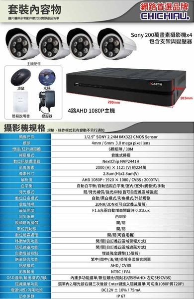 【CHICHIAU】4路AHD 1080P iCATCH數位遠端監控錄影主機(含SONY 1080P 200萬畫素監視器攝影機x4)