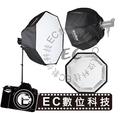 【EC數位】 Godox 神牛 SB-US-80 快收式 八角傘型柔光箱 80CM 反光罩 無影罩 集光罩 八角罩