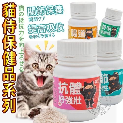【培菓幸福寵物專營店】【貓侍Catpool】排毛粉 腸道健康 關節保養 貓保健營養品 營養粉