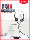 耳麥 杭普H500D 話務員頭戴式客服耳麥 雙耳坐席電銷專用外呼耳機 即時通臺式電腦耳機帶話筒 薇薇
