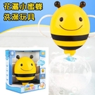 洗澡玩具 蜜蜂花灑 小蜜蜂 洗澎玩具 蜜蜂灑水器 花灑 小蜜蜂灑水 蜜蜂漏斗 洗澡周邊【塔克】