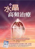 (二手書)水晶高頻治療