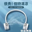 掛脖風扇 運動風扇懶人便攜式迷你風扇 無葉USB迷你掛頸靜音電風扇
