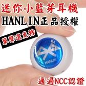 【晉吉國際】 EGAD 01B 世界最小藍芽耳機 手機防丟音樂免持聽筒 單聲道
