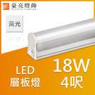破盤價-LED18W 艾克司變段吸頂燈-3000K 黃光 1600LM 【燈巢1+1】  燈具。Led居家照明。DS010019