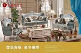 [紅蘋果傢俱 ]7233# 尊爵與玫瑰系列 歐式沙發 法式 布沙發 沙發組 數千坪展示
