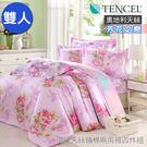 【精靈工廠】芳花之戀頂級天絲雙人四件式鋪棉兩用被床包組(B0612-CM)