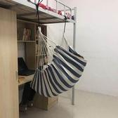 宿舍吊椅寢室大學生可躺神器學生網紅懶人加厚加大室內秋千吊床椅 【韓語空間】