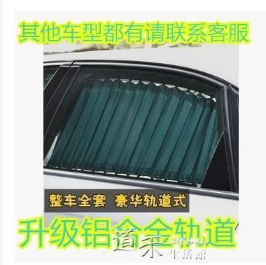 別克新GL8陸尊窗簾新奧德賽艾力紳新途安L商務車用防曬汽車遮陽簾YYS