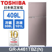 『 TOSHIBA 』☆ 東芝409公升一級能效超靜音變頻電冰箱 GR-A461TBZ-N *免運費+基本安裝*