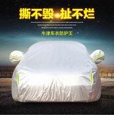 汽車車罩 廣汽傳祺GS4 gs5專用車衣車罩防雨防曬隔熱GS3 gs8 7遮陽汽車外套 晶彩生活