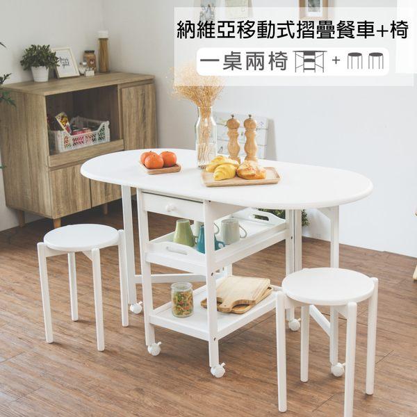 餐桌椅 推車 置物車 餐車 椅【L0037】納維亞移動式摺疊餐車+椅凳2入 收納專科