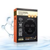 我的心機‧濃潤蝸牛保水修護黑面膜(8入)