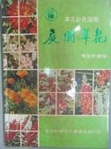 【書寶二手書T2/園藝_MOF】224種庭園草花_民67