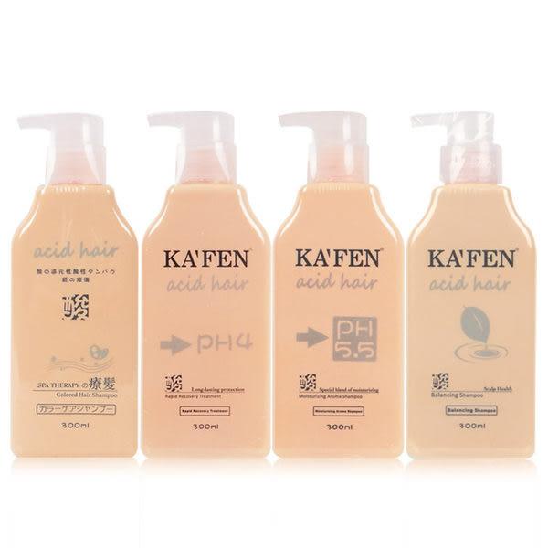 KAFEN acid hair 亞希朵 酸蛋白豐盈護色洗髮精/保濕滋養霜 PH4 300mL 公司貨 ◆ 86小舖 ◆
