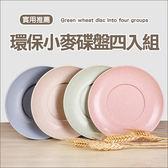 ✭米菈生活館✭【Q163】環保小麥碟盤組 四入 微波 可加熱 多色 用餐 餐具 平盤 圓形 水餃 15cm