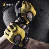 手套 Glofit健身手套男半指器械訓練鍛煉男女護掌騎行防滑透氣運動手套 【好康促銷八八折】