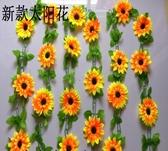 仿真太陽花藤條向日葵花藤藤蔓假花裝飾客廳陽台裝飾管道裝飾─ CH976