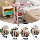 床邊桌可升降筆記本電腦懶人桌迷你學生簡約臥室移動小桌子床上用