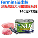 Farmina法米納.ND挑嘴天然頂級無榖主食狗罐140克(12罐)