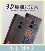 小米 MIX 2 / 2S 黑邊皮質浮雕 立體浮雕彩繪殼 手機殼 3D浮雕 保護殼 手機套 背蓋 卡通