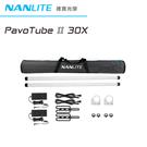 [新品上市] Nanlite 南光 PavoTube II 30CX 2Kit 光棒 RGB光棒 攝影燈 魔光棒 可調色溫 雙燈組 公司貨
