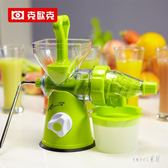 榨汁機 手動榨汁機家用原汁機水果機手搖果汁機迷你石榴榨汁器 df4924 【Sweet家居】