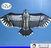 老鷹風箏成人大型微風易飛兒童高檔鋼鷹飛陽風箏線輪【樂印百貨】