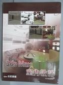 【書寶二手書T8/電腦_PJJ】3ds Max 室內設計_附光碟