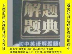 二手書博民逛書店罕見解題題典---初中英語解題題典Y19658 王雪紅 東北師範
