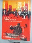【書寶二手書T5/社會_GU3】十億民工進城來-史上最大規模人口遷徙如何改造中國?_唐米樂, 譚天