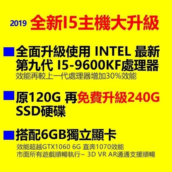錯過雙11.雙12再加碼!I5-9600KF六核主機8G RAM 6G獨顯550W正WIN10電競水冷主機玩家遊戲全支援可分期