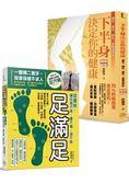 一雙襪、二隻手,按摩保健不求人!優惠組合套書:附贈品超彈力神奇足穴襪1雙 暢銷精