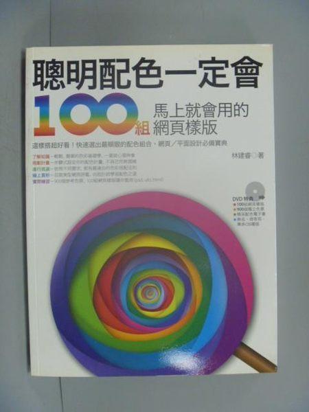 【書寶二手書T8/網路_ZHI】聰明配色一定會! 100組馬上就會用的網頁樣版_林建睿_附光碟
