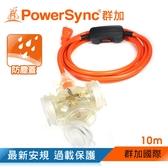群加 PowerSync 2P帶燈防水蓋3插動力延長線/動力線/工業用/露營戶外用/10M(TPSIN3DN3100)