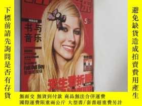 二手書博民逛書店Hit輕音樂罕見2007年5月號上Y19945