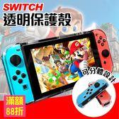 任天堂 NS 水晶殼 分離式 輕薄設計 可插底座 透明保護殼 Nintendo Switch 保護套 背蓋 可直接充電