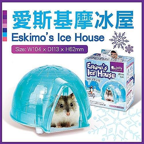*WANG*寵愛鼠鼠愛斯基摩冰屋