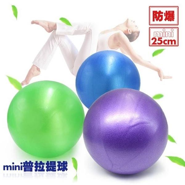 迷你加厚防爆瑜珈球 25公分 mini 贈送吹氣管 普拉提球 瑜伽球 彈力球 抗力球 韻律球 平衡球