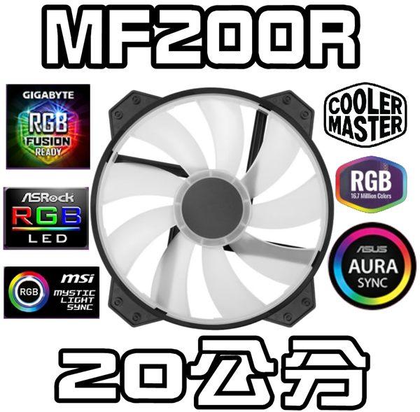 [地瓜球@] Cooler Master MasterFan MF200R RGB 20公分 風扇