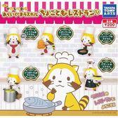 全套5款【日本正版】小浣熊 廚師吊飾 扭蛋 轉蛋 吊飾 拉斯卡爾 TAKARA TOMY - 858949