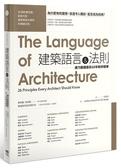 (二手書)建築語言&法則:康乃爾建築系60年教學精華