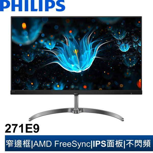 PHILIPS 271E9 27吋IPS廣視角螢幕